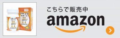 マキュラサポートをアマゾンで買う
