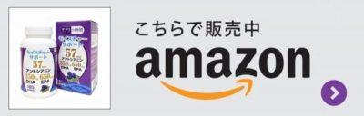 モイスチャーサポートをアマゾンで買う