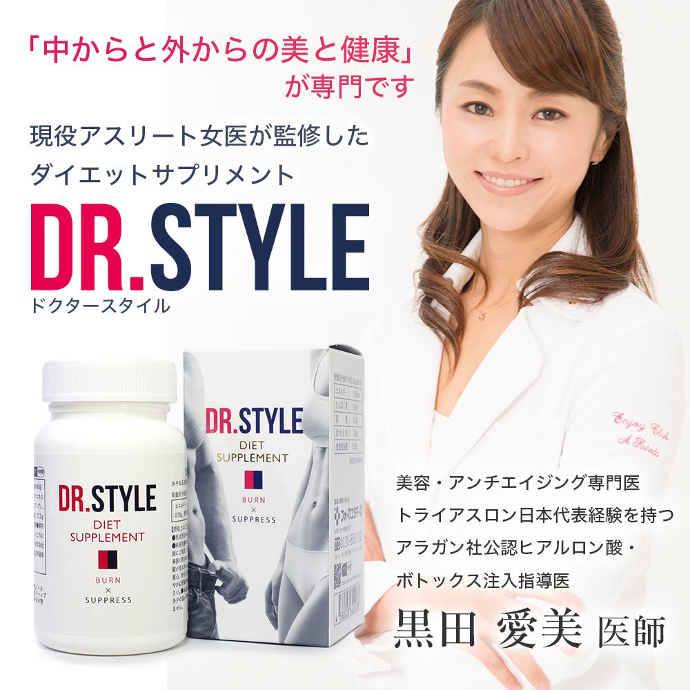 黒田愛美医師監修したダイエットサプリメント