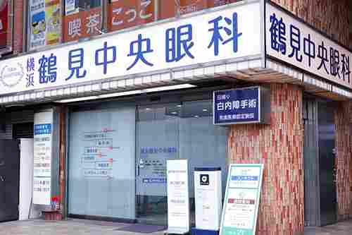 tsurumi 横浜鶴見中央眼科
