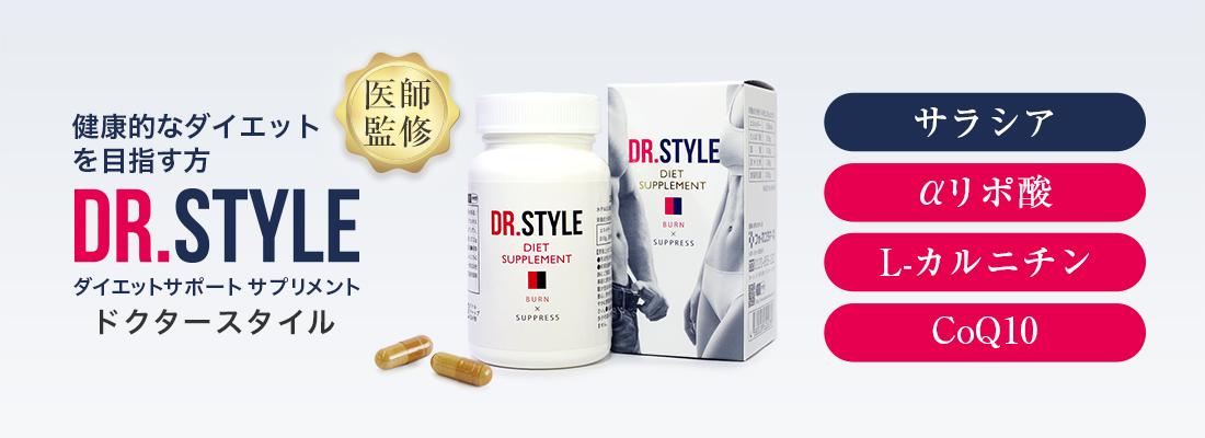 元トライアスロン日本代表  黒田愛美医師が監修したダイエットサプリメント