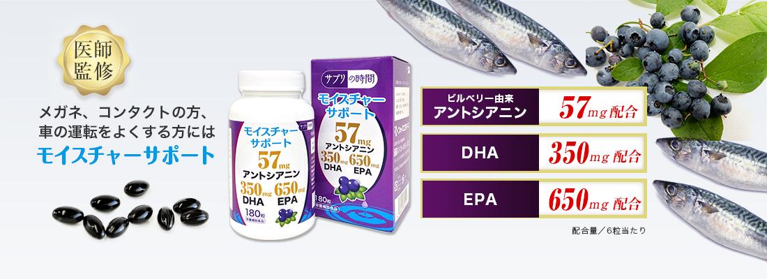 医師監修サプリメント サプリの時間® モイスチャーサポート ビルベリー由来アントシアニン57mg配合 DHA 350mg配合 EPA650mg配合