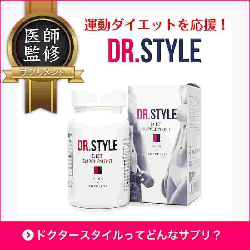 運動ダイエットを応援!DR.STYLE ドクタースタイルってどんなサプリ?