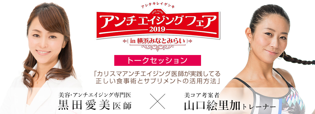 黒田愛美医師×山口 絵里加トレーナー トークセッション