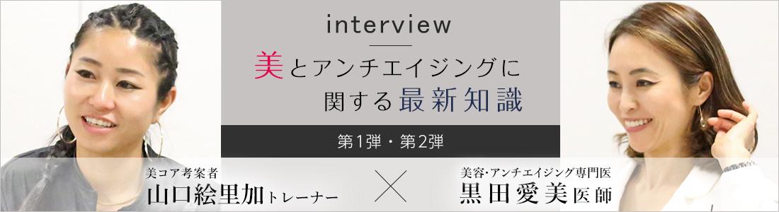 医師の黒田愛実先生と「美コア」考案者の山口絵里加さんにインタビュー 第1弾へ