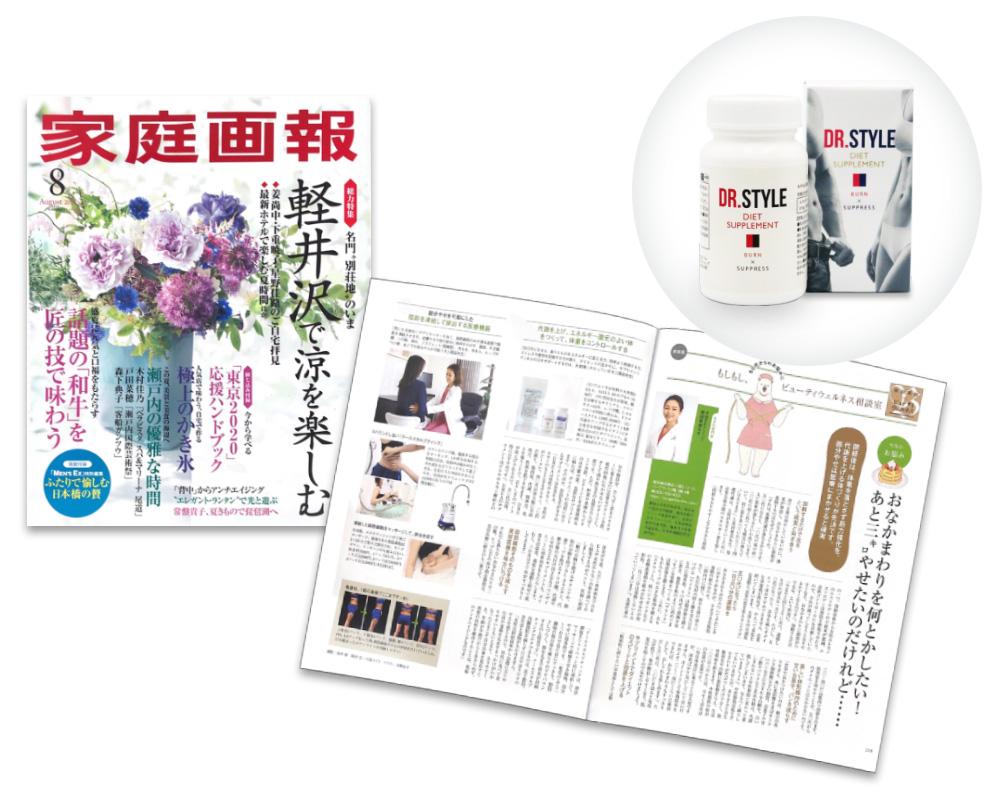 家庭画報2019年8月号「もしもし、ビューティウェルネス相談室」にてDR.STYLEが掲載