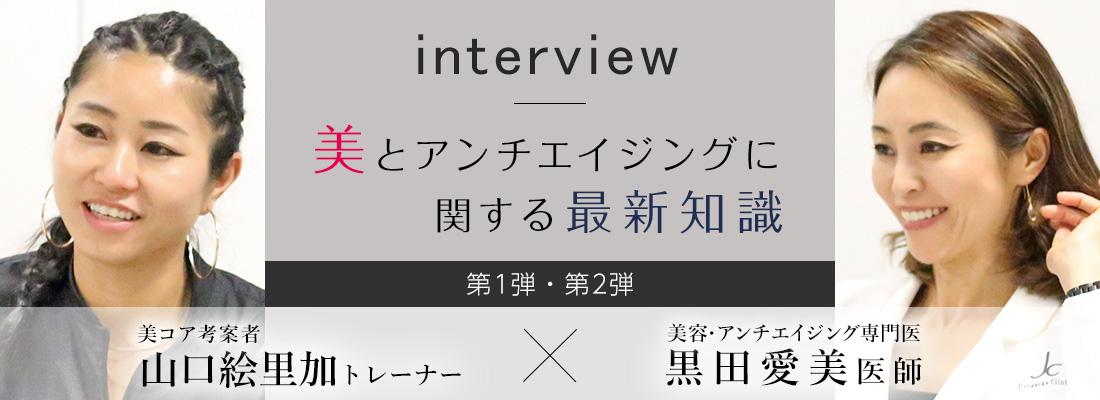 黒田愛美医師×山口 絵里加トレーナー インタビュー