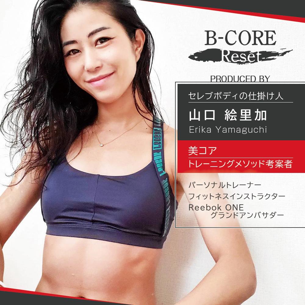 B-CORE Reset 美コアトレーナー山口絵里加