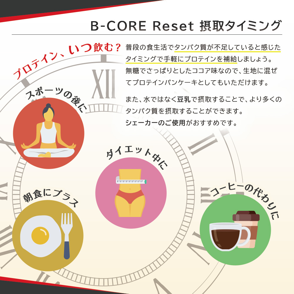 B-CORE Reset ナチュラルプロテインを飲むタイミング
