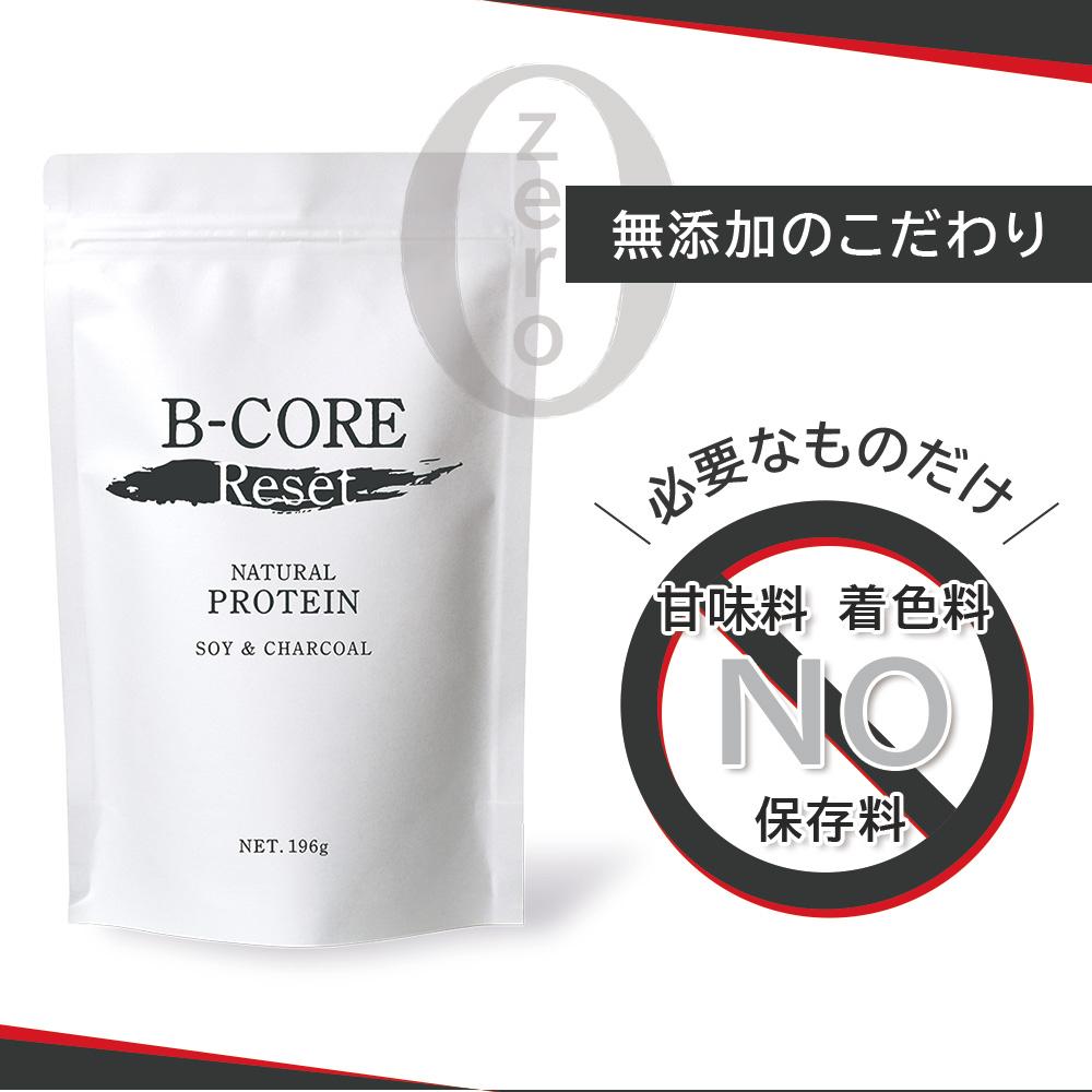 B-CORE Reset ナチュラルプロテインは無添加