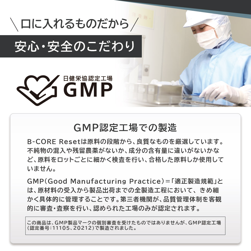 B-CORE Reset ナチュラルプロテイン GMP認定工場で製造